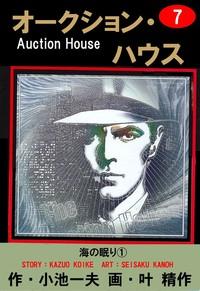 オークション・ハウス (7)