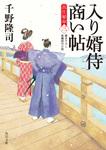 入り婿侍商い帖 出仕秘命(三)-電子書籍
