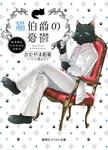猫伯爵の憂鬱~紅茶係はもふもふがお好き~-電子書籍