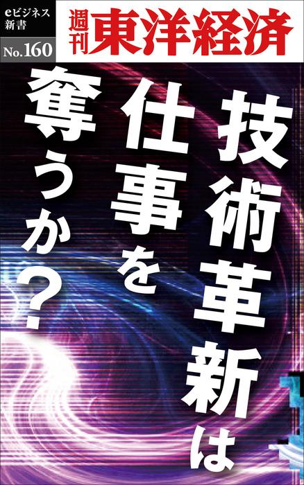 技術革新は仕事を奪うか―週刊東洋経済eビジネス新書No.160拡大写真