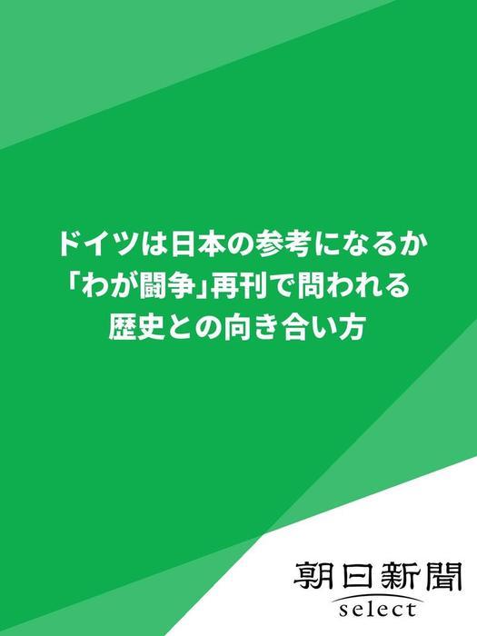 ドイツは日本の参考になるか 「わが闘争」再刊で問われる歴史との向き合い方-電子書籍-拡大画像