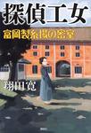 探偵工女 富岡製糸場の密室-電子書籍