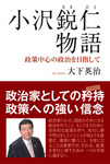 小沢鋭仁物語―政策中心の政治を目指して―-電子書籍