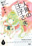 人魚の王子さま ~マーメイド・プリンス~1巻-電子書籍