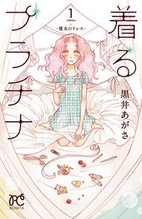 着るプラチナ~魔女のドレス~ 1-電子書籍