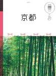 マニマニ 京都-電子書籍