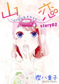 AneLaLa 山恋~山で恋は生まれるか~ story02