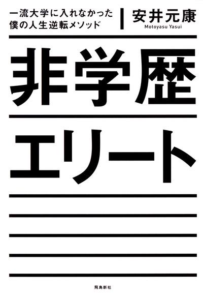 非学歴エリート-電子書籍