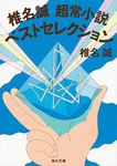 椎名誠 超常小説ベストセレクション-電子書籍