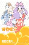 海月姫(4)-電子書籍