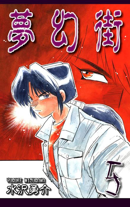 夢幻街(5)-電子書籍-拡大画像
