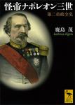 怪帝ナポレオン三世 第二帝政全史-電子書籍