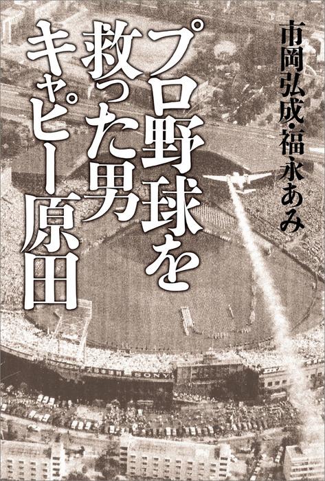 プロ野球を救った男 キャピー原田拡大写真