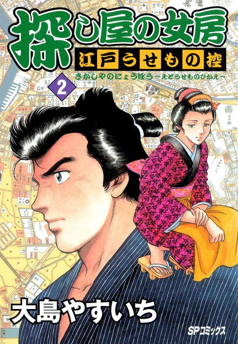探し屋の女房~江戸うせもの控~ 2-電子書籍-拡大画像