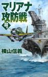 鋼鉄の海嘯 マリアナ攻防戦-電子書籍
