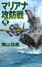 鋼鉄の海嘯 マリアナ攻防戦