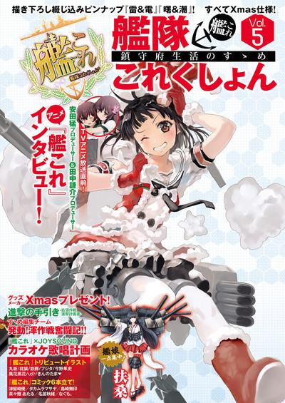 艦隊これくしょん -艦これ- 鎮守府生活のすゝめ Vol.5-電子書籍