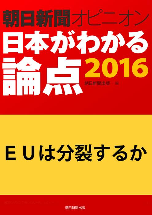 EUは分裂するか(朝日新聞オピニオン 日本がわかる論点2016)-電子書籍-拡大画像