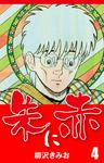 朱に赤(4)-電子書籍