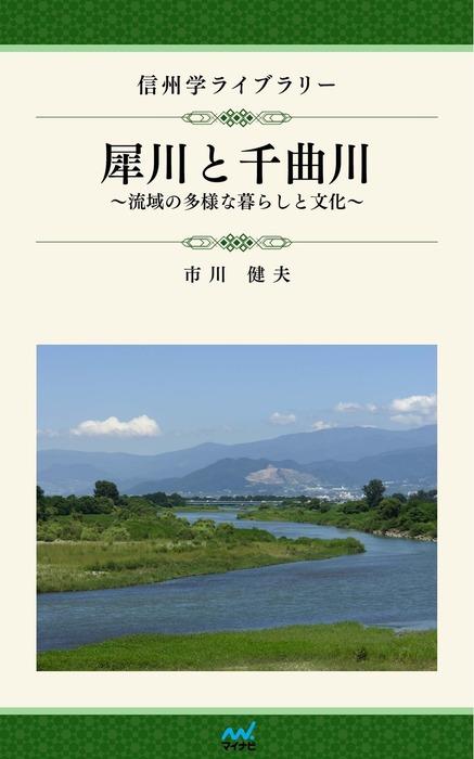 信州学ライブラリー1 犀川と千曲川 流域の多様な暮らしと文化拡大写真