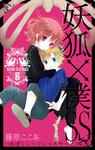 妖狐×僕SS 8巻-電子書籍