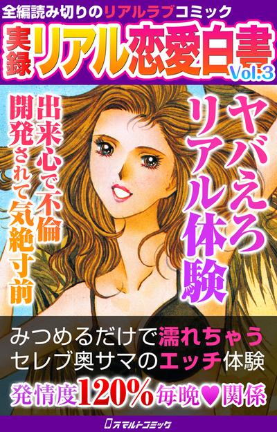 実録 リアル恋愛白書 Vol.3-電子書籍