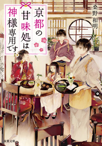 京都の甘味処は神様専用です : 1