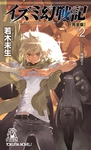 イズミ幻戦記【完全版】2-電子書籍