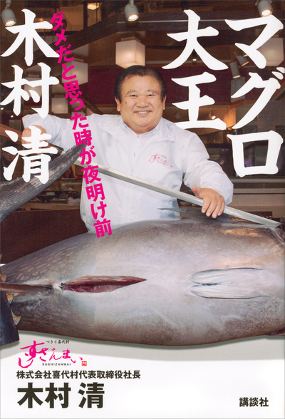 マグロ大王 木村清 ダメだと思った時が夜明け前-電子書籍