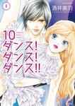 10ダンス!ダンス!ダンス!! / 1-電子書籍