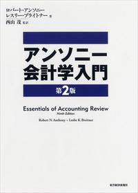 アンソニー会計学入門(第2版)-電子書籍