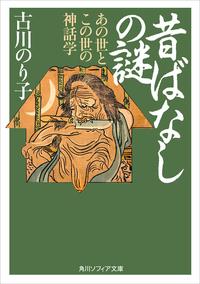 昔ばなしの謎 あの世とこの世の神話学-電子書籍