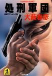処刑軍団-電子書籍