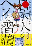 もぐらと奈加ちゃんが「日本人のヘンな習慣」について考えてみた。-電子書籍