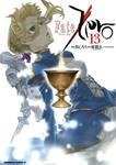Fate/Zero(13)-電子書籍