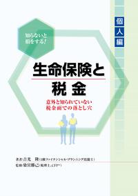 知らないと損をする! 生命保険と税金(個人編)-電子書籍