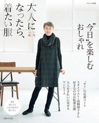 大人になったら、着たい服 '16-'17秋冬-電子書籍