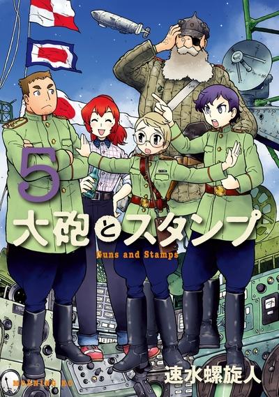 大砲とスタンプ(5)-電子書籍