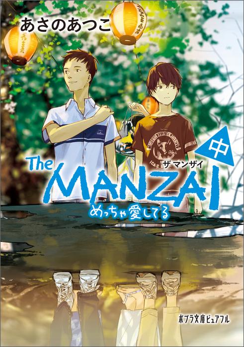 The MANZAI 中 めっちゃ愛してる拡大写真