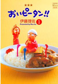 【20%OFF】おいピータン!!【期間限定1~16巻セット】