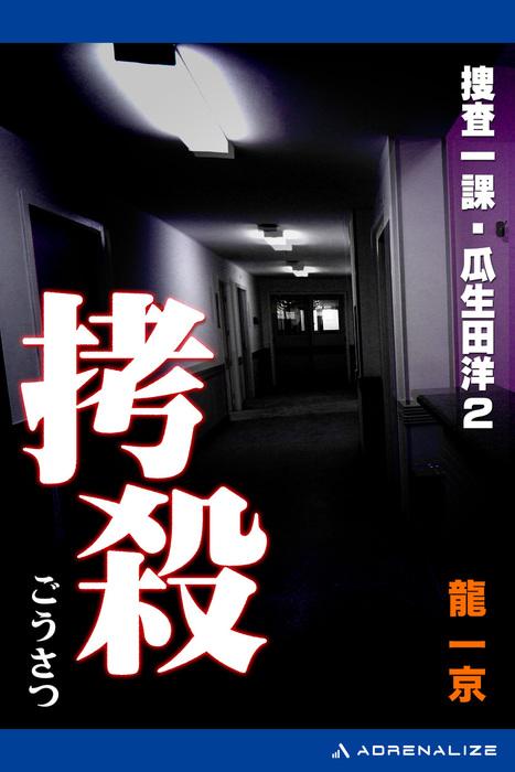 捜査一課・瓜生田洋(2) 拷殺拡大写真