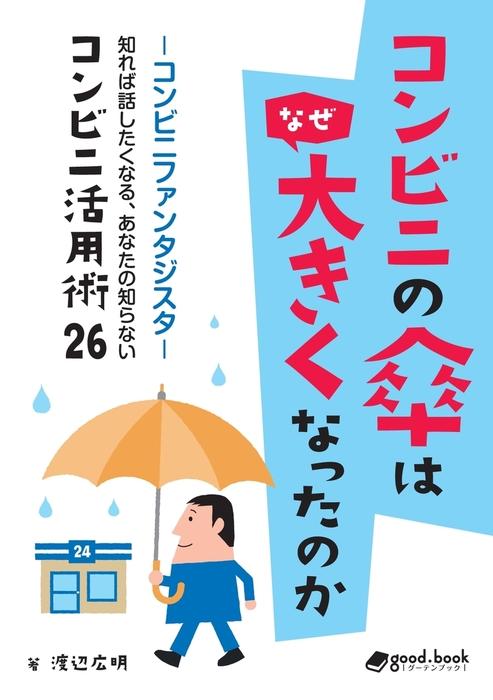 コンビニの傘はなぜ大きくなったのか ―コンビニファンタジスタ 知れば話したくなる、あなたの知らないコンビニ活用術26―-電子書籍-拡大画像