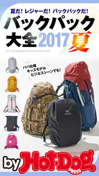 バイホットドッグプレス バックパック大全2017夏 2017年6/23号