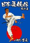 日本柔侠伝 6-電子書籍