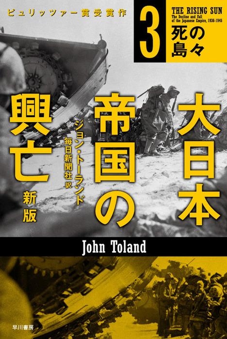 大日本帝国の興亡〔新版〕3──死の島々-電子書籍-拡大画像