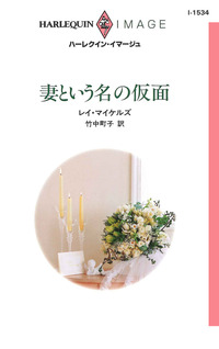 妻という名の仮面-電子書籍