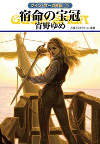 グイン・サーガ外伝25 宿命の宝冠-電子書籍