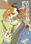 大江戸恐龍伝 一-電子書籍