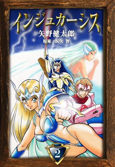 インジュカーシス 2巻-電子書籍