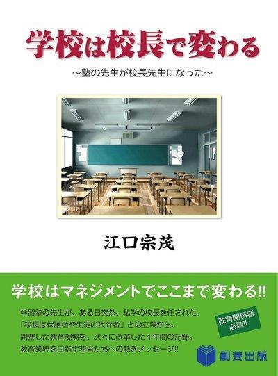 学校は校長で変わる-電子書籍